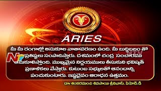 Daily Horoscope || దిన ఫలాలు || Wednesday || 17th January 2018
