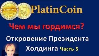 PlatinCoin. Чем мы гордимся в Платинкоин? Откровения Президента Холдинга Часть 5.