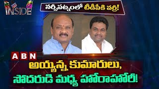 Focus on Narsipatnam TDP politics | Internal clashes Ayyanna Patrudu family | Inside