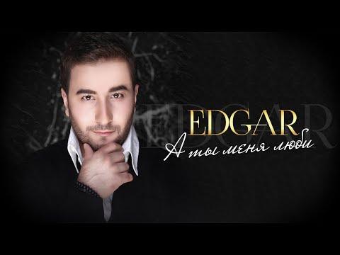 """EDGAR - """" А ты меня люби """"  Official Album 2017  Премьера альбома"""