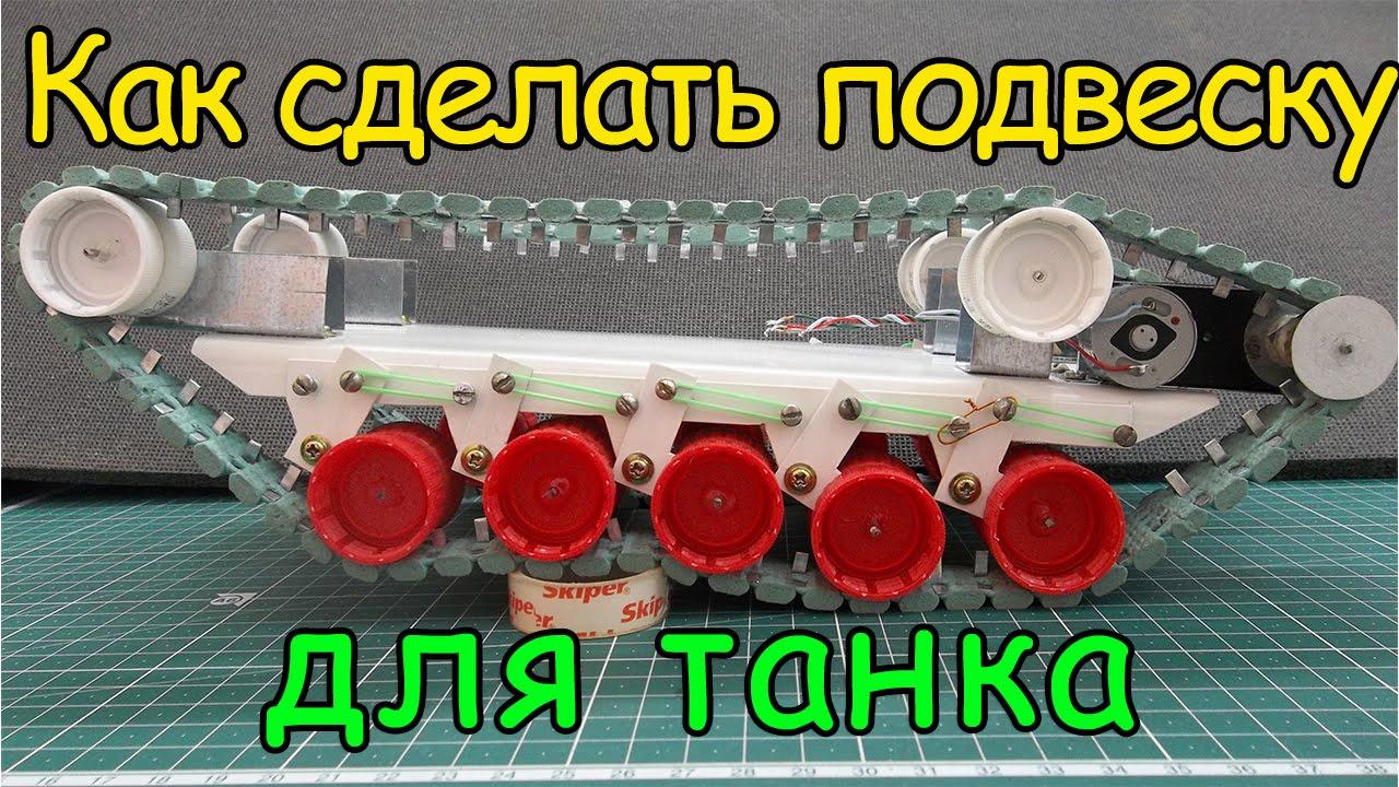 Подвеска танка своими руками