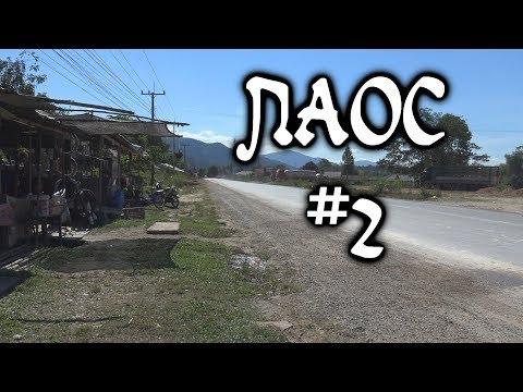 ዦ 70 ዣ  Жизнь у дороги в Лаосе