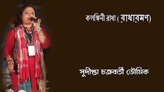 রাধারমণ   Folk Song   কলঙ্কিনী রাধা   Kalankini Radha   Sudipta Chakraborty Bhowmick