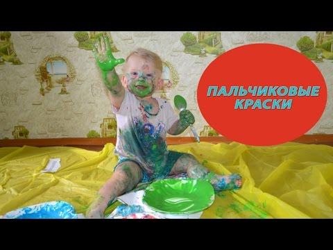 Как сделать пальчиковые краски своими руками для детей от 1 года? ПРОСТОЙ РЕЦЕПТ!