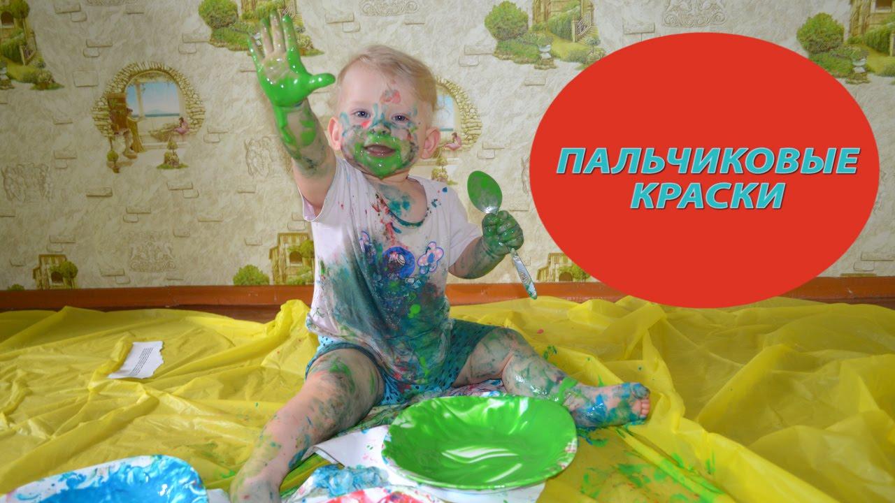 Пальчиковые краски для детей. Своими руками. Рецепты
