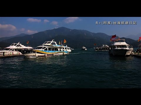日月潭 Sun Moon Lake  -  Focus on Taiwan Tourism