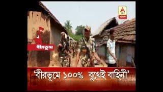 বীরভূমে ১০০% বুথেই থাকবে কেন্দ্রীয় বাহিনী | ABP Ananda