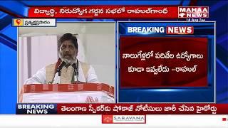 Bhatti Vikramarka Speech At Vidyarthi Nirudyoga Garjana Sabha - Saroornagar  - netivaarthalu.com