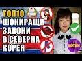 Топ 10 Шокиращи забрани в Северна Корея mp3