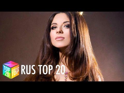 ТОП 20 русских песен (1 сентября 2016)