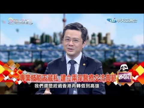 雙城記-20150719 全球換肝首屈一指 台灣醫界煥發光芒