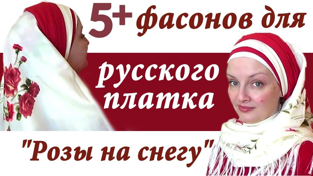 Как красиво завязать русский платок на голове весной. Необычные способы завязать а ля павлопосадский TravelBook.TV
