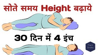 5 Best Way To Increase Height While Sleeping | FactIndia