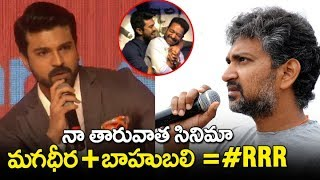 Ram Charan Revealed his upcoming movie With Rajamouli and Jr NTR | #RRR Movie | Filmylooks