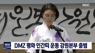 DMZ 평화인간띠운동 강원본부 출범석