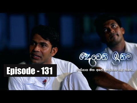 Deweni Inima | Episode 131  07th August 2017