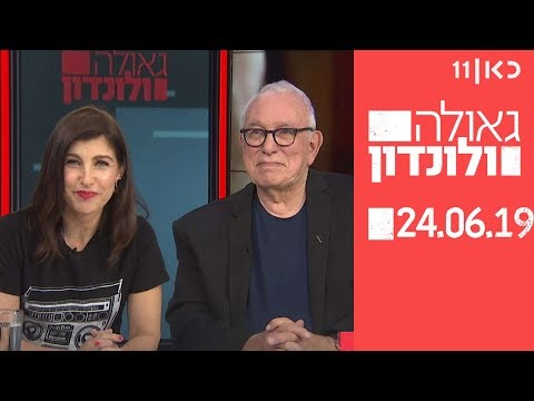 למה הישראלים כל כך אוהבים את ''חתונה ממבט ראשון''? | גאולה ולונדון - 24.06.2019