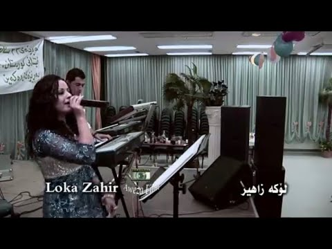 Loka Zahir Aweza Film Bülach Gorani Kurdi Ahengi Kurdi Kurdish Music Kamera Yaseen Qeredaxi video