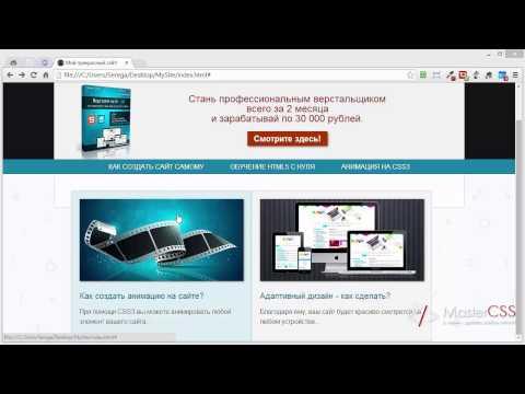 Как сделать web сайт видео