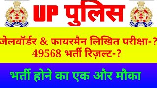 UP Police Jail warder and fireman written test date, UPP 49568 Result date, UP Police bharti 2018