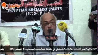 يقين | التحالف الديمقراطي الثوري يدعم مقاومة الشعب الفلسطيني ضد العدوان الاسرائيلي