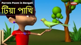 Parrot Song in Bengali | Bengali Rhymes For Children | Baby Rhymes Bengali | Bangla Kids Songs