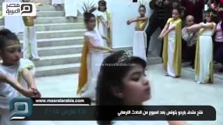 مصر العربية   فتح متحف باردو بتونس بعد اسبوع من الحادث الارهابي