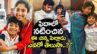 Unknown things about Fidaa Movie Fame child artist ARYAN | Sai Pallavi | Dil Raju