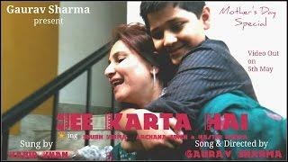 jee karta hai mothers day special gaurav sharma