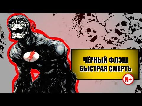 Чёрный Флэш. История (Black Flash)  (Комикс-Гайд #61)