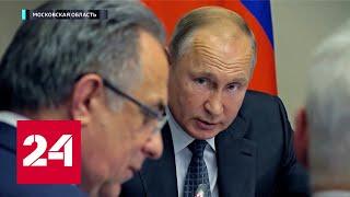 quotВы слушаете?!quot Путин дважды перебил Мутко и дал совет чиновникам  Москва. Кремль. Путин