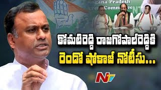 Congress Issues One More Show Cause Notice to Komatireddy Raj Gopal Reddy | NTV