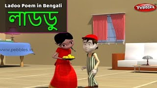 Ladoo Song in Bengali | Bengali Rhymes For Children | Baby Rhymes Bengali | Bengali Kids Songs