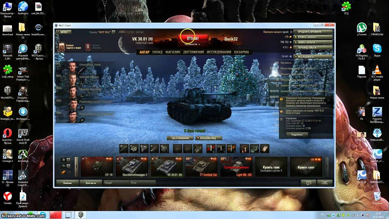Что делать, если World of Tanks не запускается