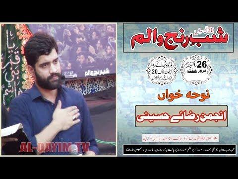 Noha | Faraz Hussain | Shab-e-Ranjh-o-Alam -26th Safar 1441/2019 - Imam Bargah Shuhdah-e-Karbala