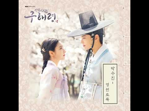 Download 박수진Park Soo Jin - 영원토록Forever 신입사관 구해령/Rookie Historian Goo Hae-ryung OST Part.5 Mp4 baru