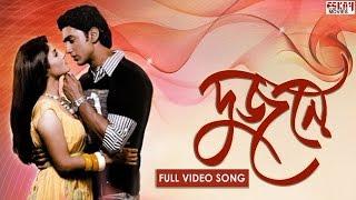 Kar Chokhe I Dujone | Dev and Srabanti romantic song