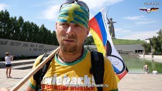 Автопробег дружбы 2017 в Волгограде и Москве [Голос Германии]