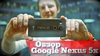 Обзор Nexus 5X - Добро или зло?