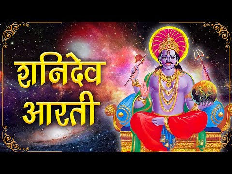 Jai Shani Dev Ji - Aaarti - Hindi Devotional Song