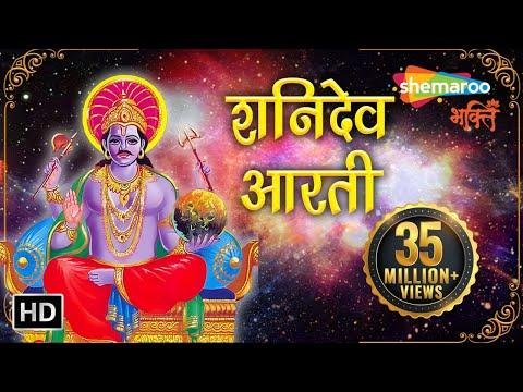 Shani Dev Aarti with lyrics | Jai Jai Shani Dev Maharaj | Bhakti Songs thumbnail