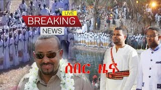 EBC Latest news special Ethiopian News | January. 19. 2019 ( ETV Live )