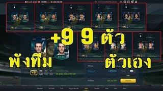 พังทีมตัวเอง +9 9 ตัว (FIFA Online 3)