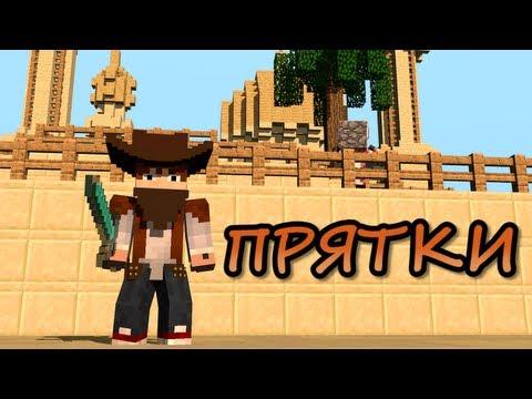 Прятки в Minecraft #2 - Мини-Игры