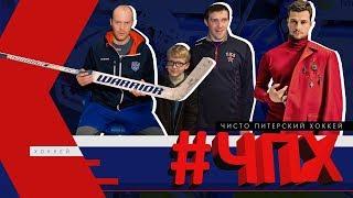 #ЧПХ – Чисто Питерский Хоккей. Выпуск 1
