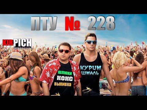 ПТУ №228 - озвучка от Кирпича
