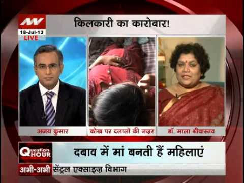 Question Hour: The truth about surrogacy in India - Part 2