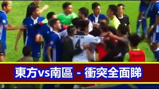 (衝突全面睇) 東方vs南區 17/11/2017