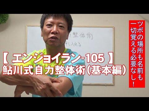 #105 鮎川式自力整体術/筋肉痛改善ストレッチ・身体ケア【エンジョイラン】