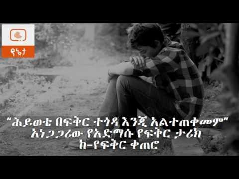 Ethiopia: Heart Touching Ethiopian Love Story - Yefikir Tarik